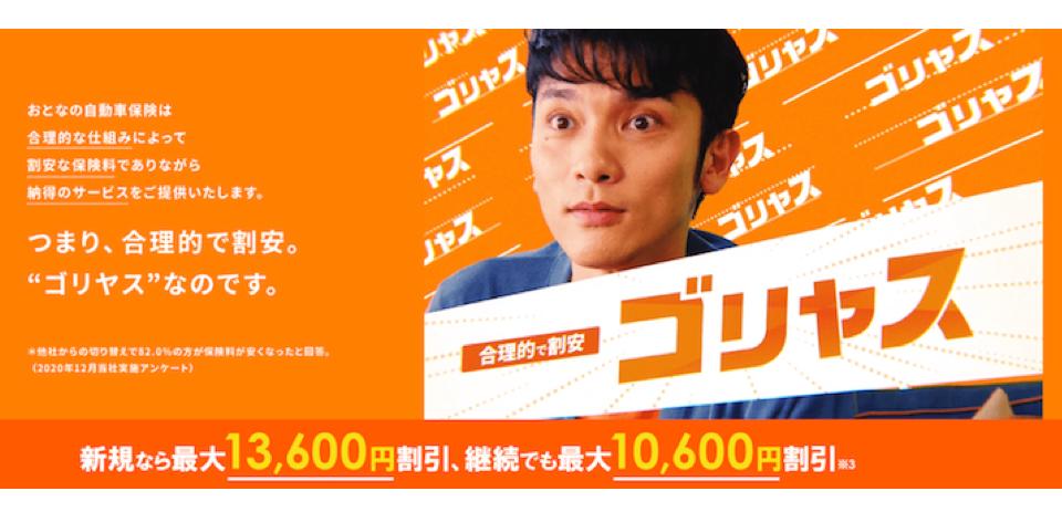 おとなの自動車保険 事故率が低い40代、50台の保険料を割安に